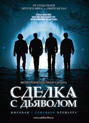 Сделка с дьяволом / The Covenant [2006]